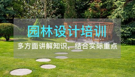 珠海园林设计培训