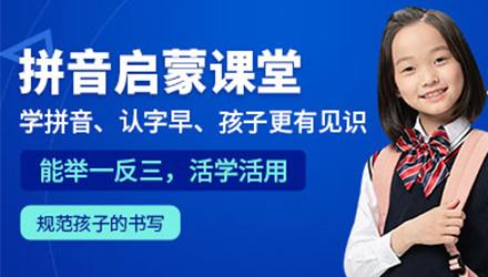 北京拼音读写培训