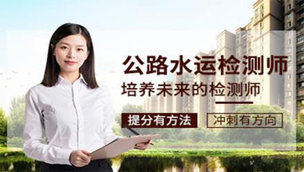 上海公路水运检测师培训