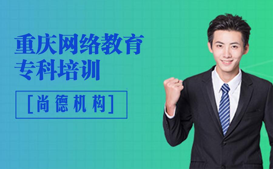 重庆网络教育专科培训