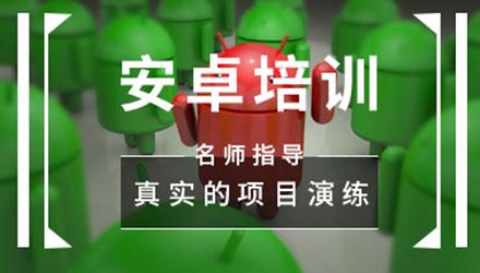 韶关Android开发培训