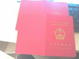 天津市质监局:叉车、天车、起重类指挥、司索、司机