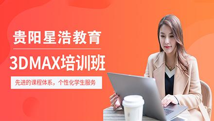 贵阳3dmax软件培训