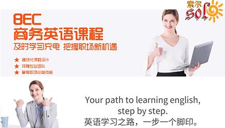 中山商务英语培训