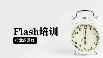 温州Flash培训