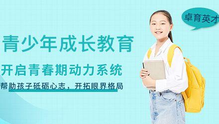 北京青少年成长培训