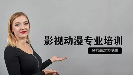 温州影视动漫培训