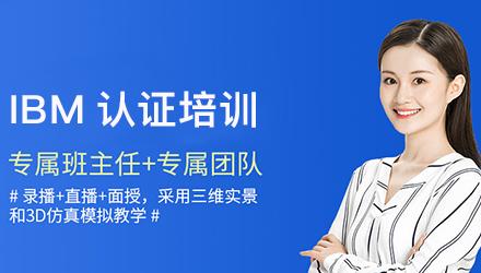 韶关IBM认证培训