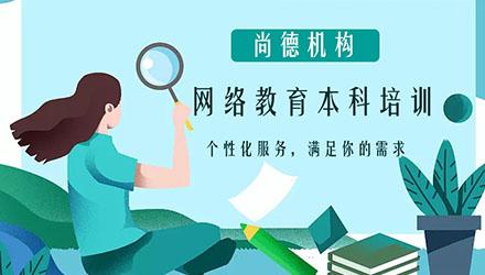 泰安网络教育本科培训