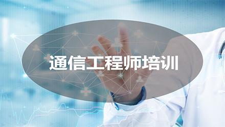 芜湖通信工程师培训