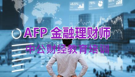 佛山AFP金融理财师培训