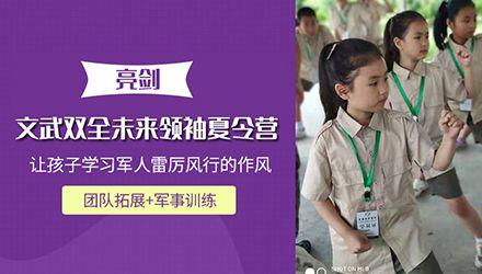 上海文武双全未来领袖夏令营