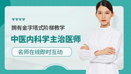 深圳中医内科学主治医师培训
