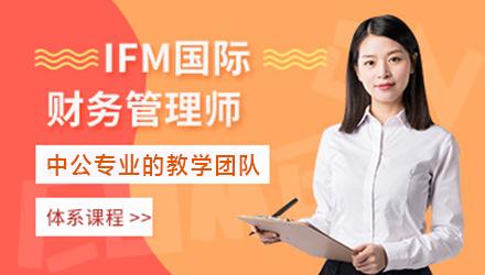 广州IFM国际财务管理师培训