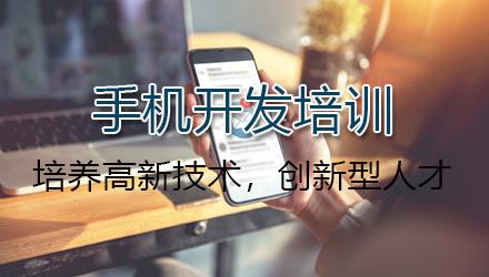 珠海手机开发培训