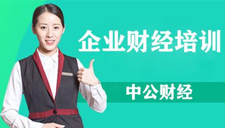 沧州企业财经培训