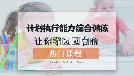 北京执行力培训班