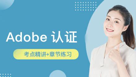 潮州Adobe认证培训