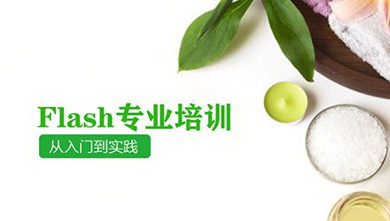 宁波Flash培训