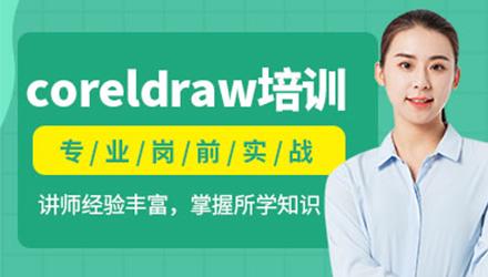 石家庄coreldraw软件培训