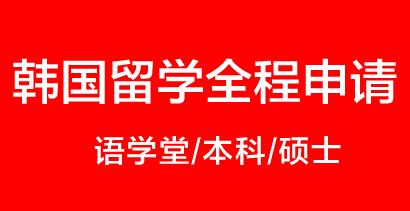 韩国语学堂+本科/研究生捆绑全委托(1+2所)