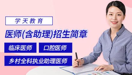 深圳助理医师培训