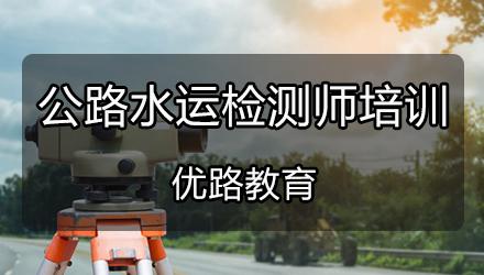 宜春公路水运检测师培训