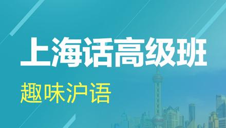 杭州上海话培训班