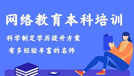 泉州网络教育本科培训