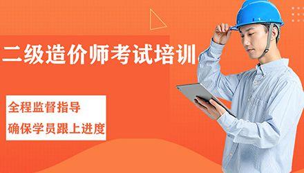 内蒙古二级造价师考试培训