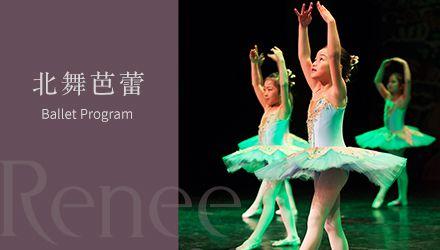 北京北舞芭蕾培训
