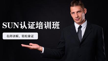 杭州SUN认证培训