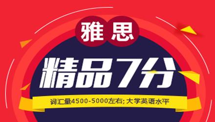 福州雅思7分VIP