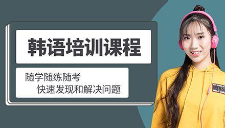 石家庄韩语口语培训班