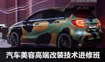 青岛汽车美容高端改装技术进修班哪里有?