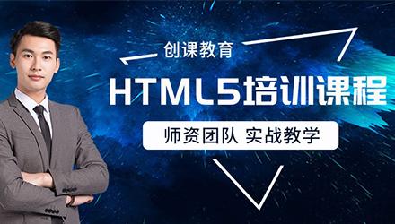 大连HTML5培训