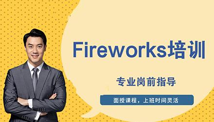 杭州Fireworks培训