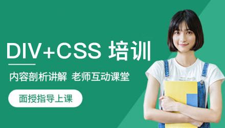 揭阳DIV+CSS培训
