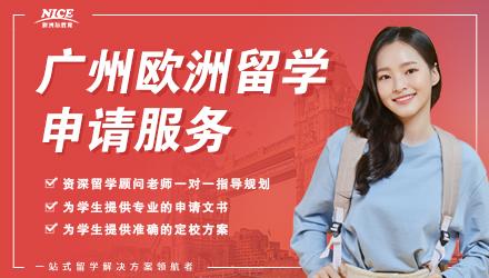广州欧洲留学申请