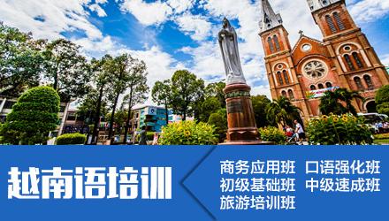 金沛教育-越南语培训班招生