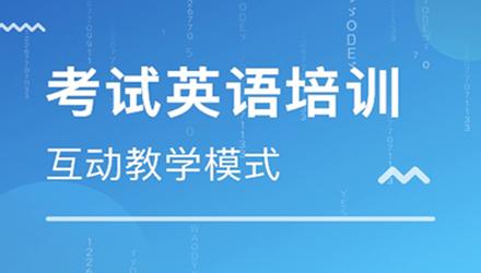淄博托业考试英语培训