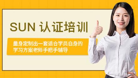揭阳SUN认证培训