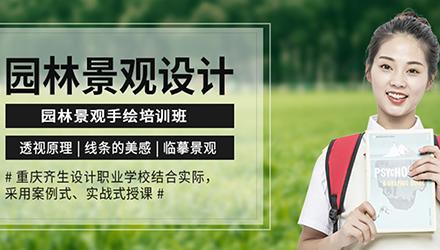 重庆景观手绘培训