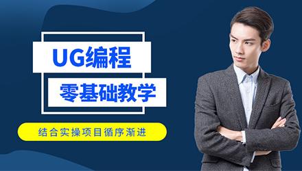 沧州UG编程培训