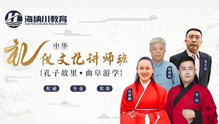 上海中华礼仪文化讲师双证班