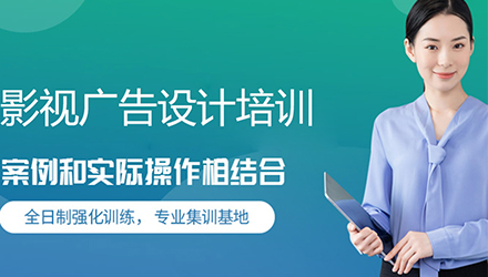 沧州影视广告设计培训
