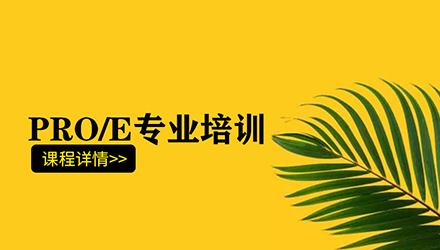 温州pro/e培训