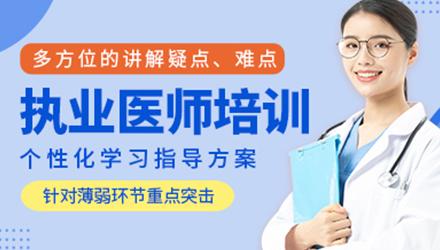 深圳执业医师培训