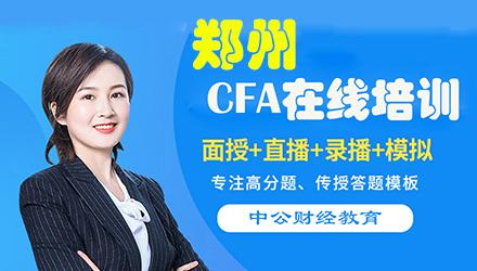 郑州CFA培训-掌握金融知识