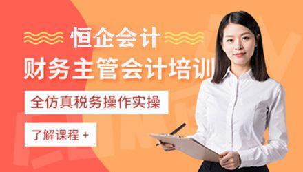 荆州财务主管培训